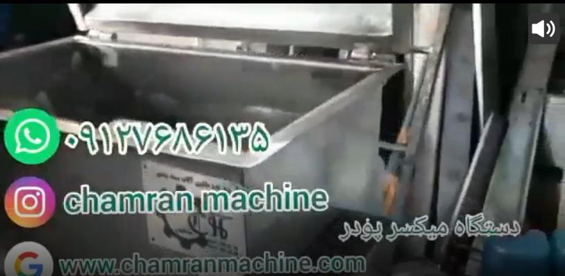 دستگاه میکسر پودر